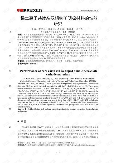 论文研究-稀土离子共掺杂双钙钛矿阴极材料的性能研究 .pdf