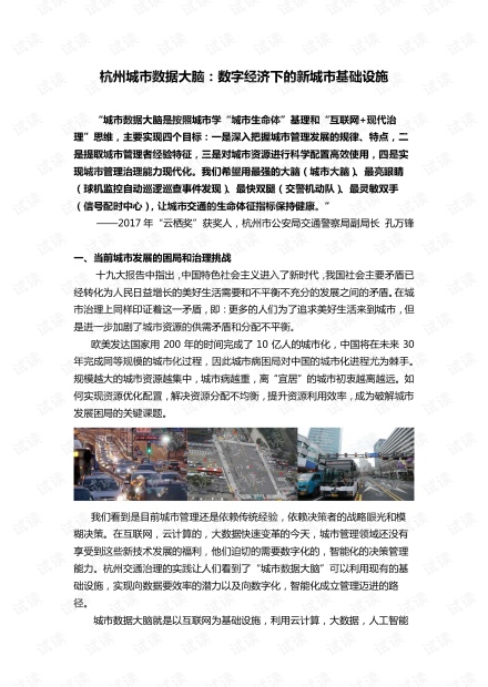 杭州当城市装上智慧大脑.pdf
