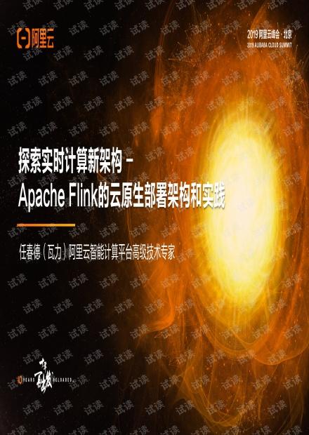 开发者专场瓦力探索实时计算新架构ApacheFlink的云原生部署架构和实践最终版.pdf