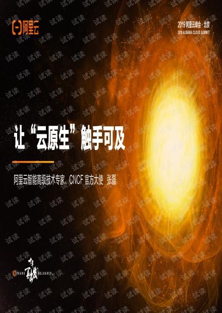 开发者专场张磊2019阿里云峰会北京最终版.pdf