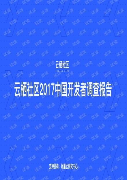云栖社区2017中国开发者调查报告.pdf
