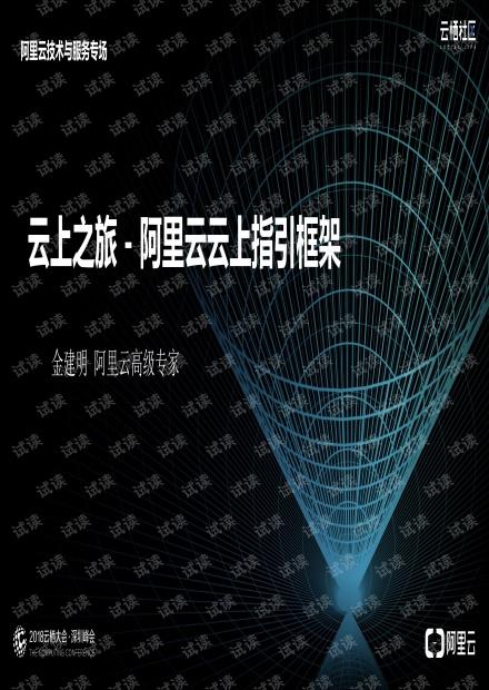 云上之旅阿里云云上指引框架.pdf