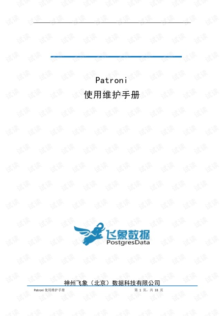 Patroni使用维护手册.pdf
