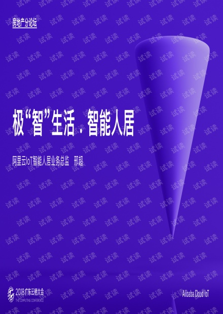 2018广东云栖大会广东云栖极智生活智能人居.pdf