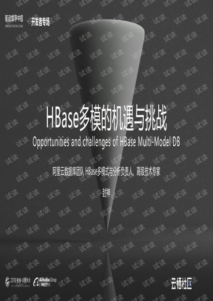 云栖大会之HBase多模的机遇与挑战.pdf