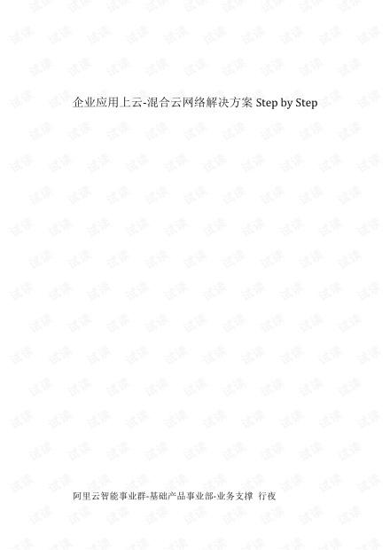 企业应用混合云网络解决方案.pdf