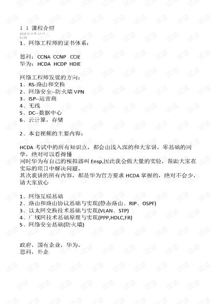 华为HCDA认证教程.pdf