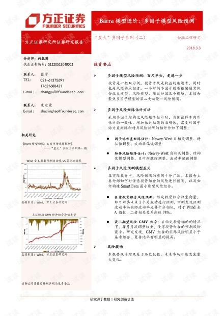 """20180303-方正证券-方正证券""""星火""""多因子系列(二):Barra模型进阶,多因子模型风险预测.pdf"""