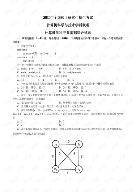 2015真题.pdf