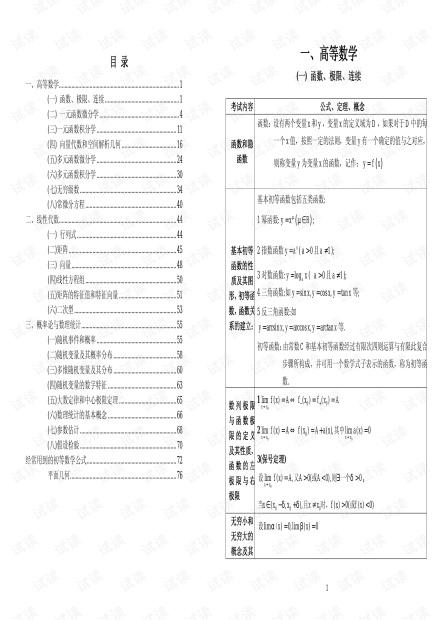 考研数学公式手册随身看(打印版).pdf