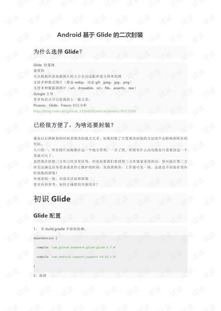 Android基于Glide的二次封装.pdf