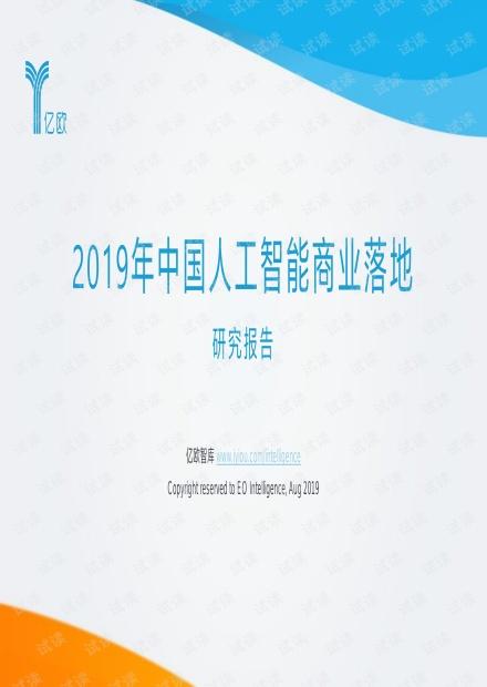 2019中国人工智能商业落地研究报告.pdf