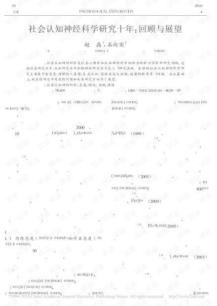 社会认知神经科学研究十年-回顾与展望.pdf