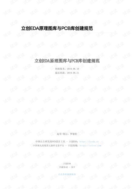 立创EDA原理图库与PCB库创建规范.pdf-立创EDA原理图库与PCB库创建规范_2019-08-21.pdf