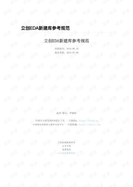 立创EDA原理图库与PCB库创建规范.pdf-立创EDA原理图库与PCB库创建规范_2019-07-08.pdf
