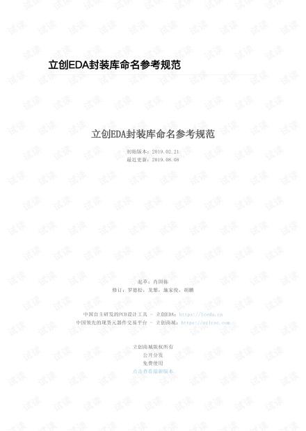 立创EDA封装库命名参考规范.pdf-立创EDA封装库命名参考规范_2019-08-08.pdf