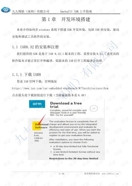 九九物联 | 新一代WiFi 蓝牙共存方案开发板评测活动-RTL8720Cx SDK上手指南.pdf