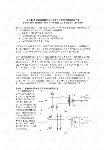 半桥LLC谐振电路知识详解-半桥LLC谐振转换器的设计考虑及安森美半导体解决方案.pdf