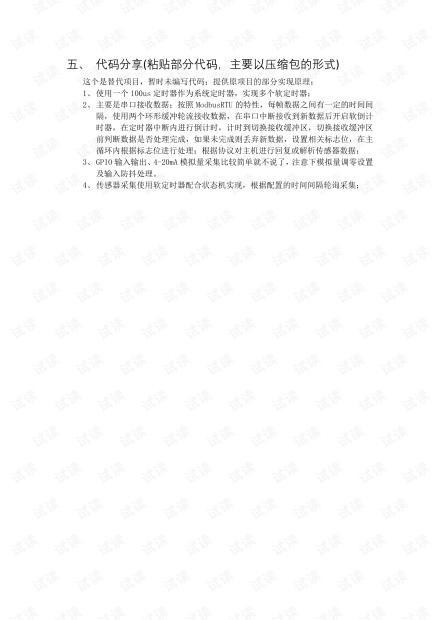 Modbus工控板-GD32MCU开发板Workshop报告.pdf