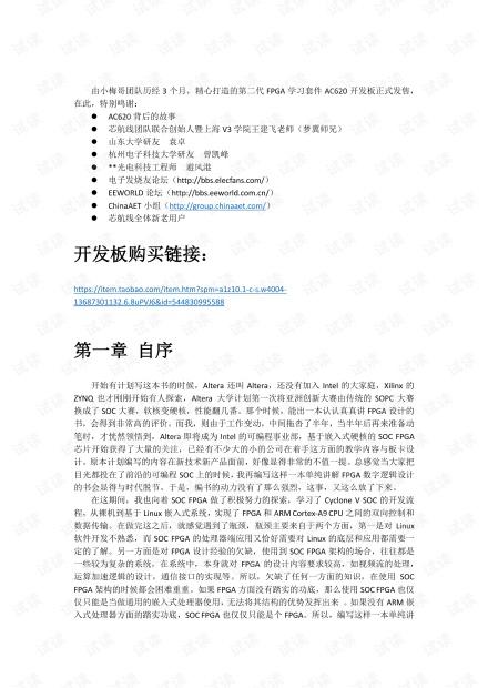 FPGA自学笔记——设计与验证VIP版.pdf