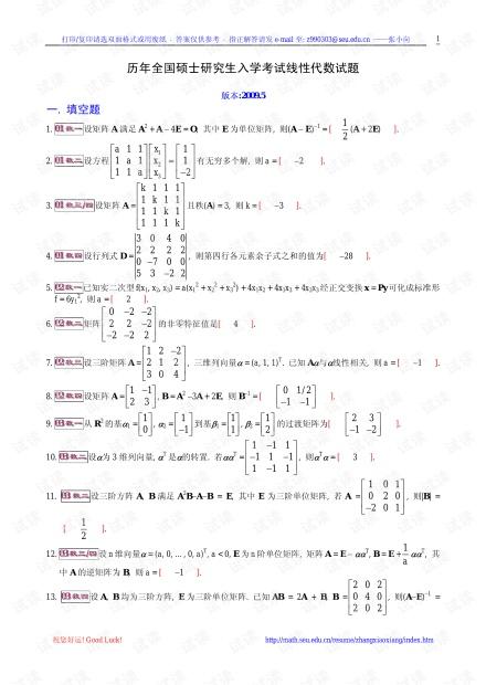 往年线性代数考研试题.pdf