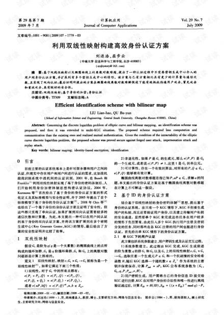 利用双线性映射构建高效身份认证方案.pdf
