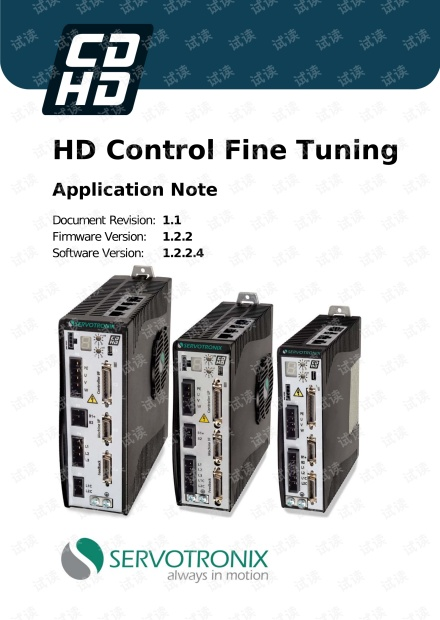 PID调试步骤 HDC_Fine_Tuning_Rev_1.1.pdf