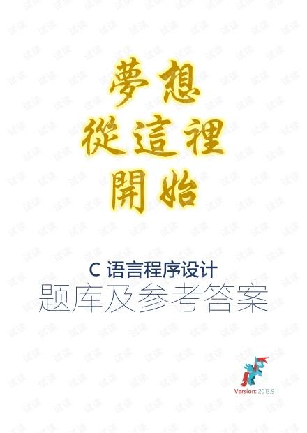 c语言题库!!!(超级无敌重要的).pdf