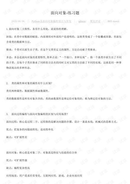 python面向对象练习题.pdf