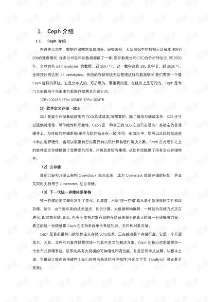 ceph安装实施规范+FS+S3.pdf