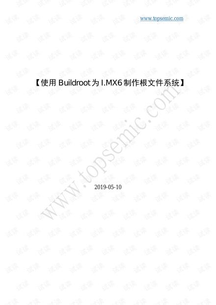 电子-使用Buildroot为I.MX6制作根文件系统.pdf