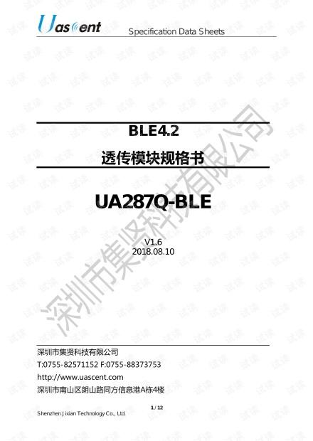 电子-UA287QBLE透传模块规格书V1.6.pdf