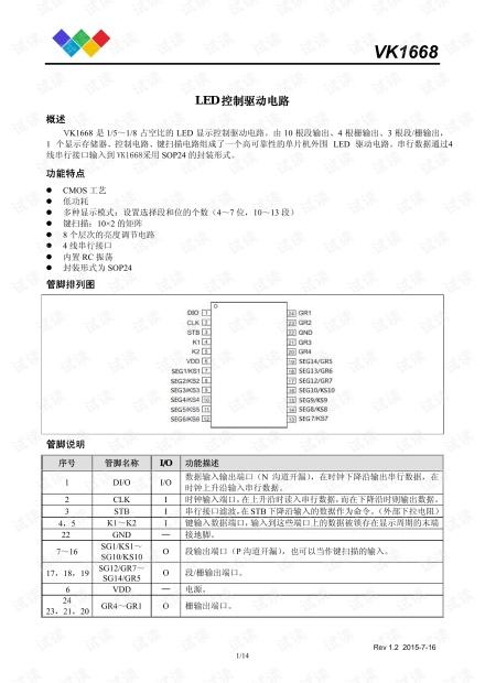电子-VK1668LED驱动器控制电路.LED驱动IC规格书.pdf