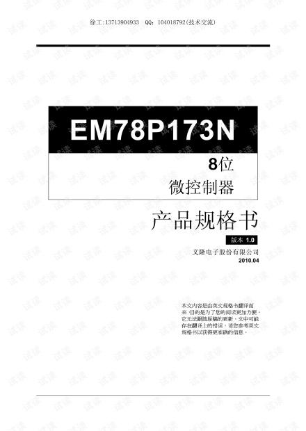 电子-EM78P173N中文版.pdf