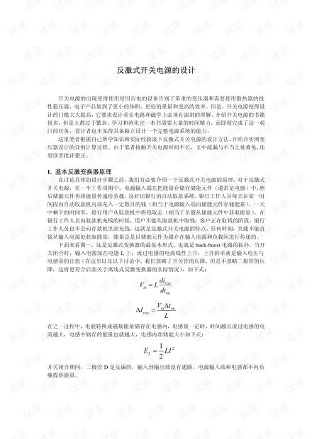 电子-反激式开关电源设计任杰.pdf