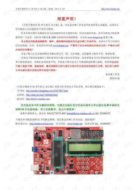 电子-手把手教你学51单片机C语言版.pdf