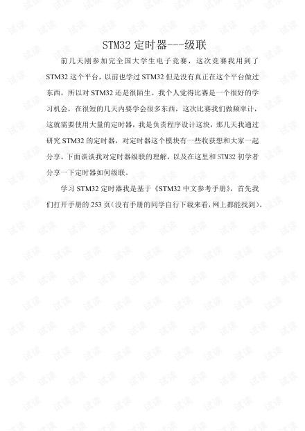 电子-STM32定时器级联.pdf