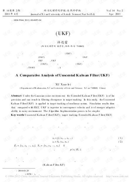 电子-无迹卡尔曼滤波UKF的应用比较分析.pdf