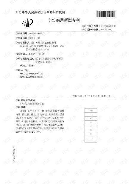 厦门神科CIGS基薄膜太阳能电池.pdf