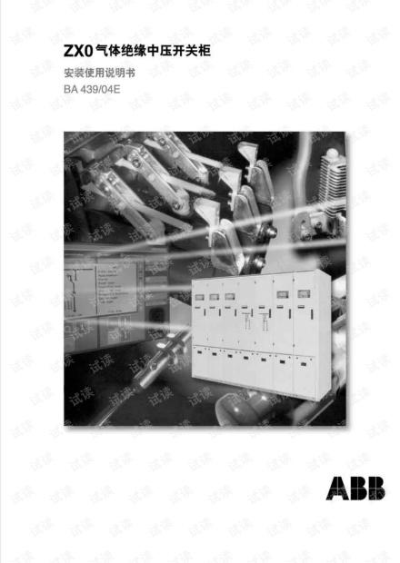 ABB ZX0气体绝缘中压开关柜.pdf