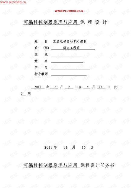 PLC课程设计(五层电梯).pdf