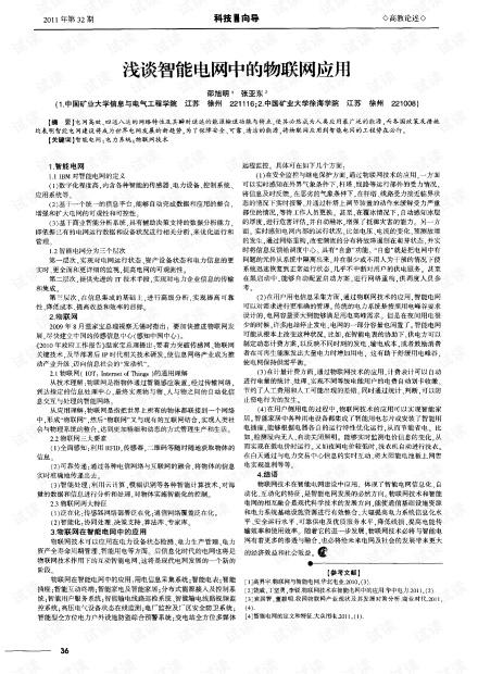 浅谈智能电网中的物联网应用.pdf