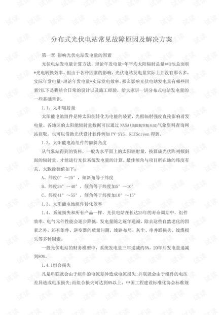 分布式光伏电站常见故障原因及解决方案.pdf