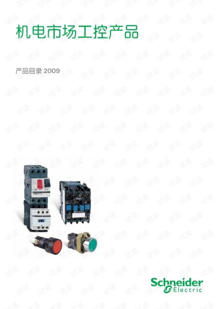 施耐德接触器产品选型手册.pdf