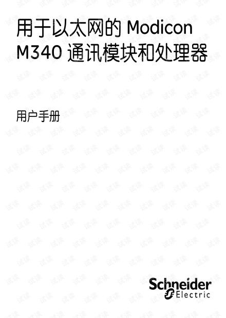 施耐德Modicon M340以太网模块和处理器用户手册.pdf