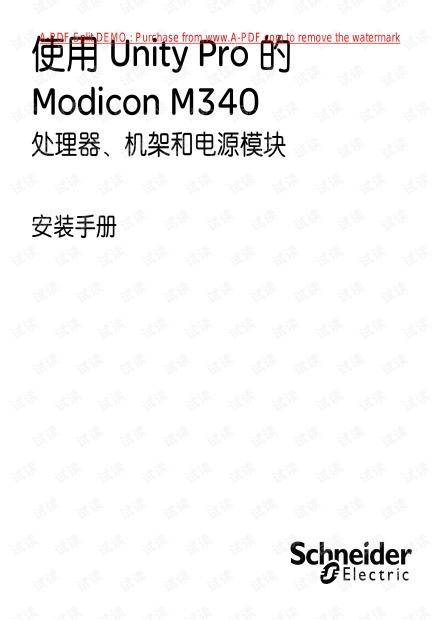 施耐德Modicon M340系列硬件安装手册1.pdf
