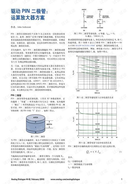 驱动PIN二极管:运算放大器方案.pdf