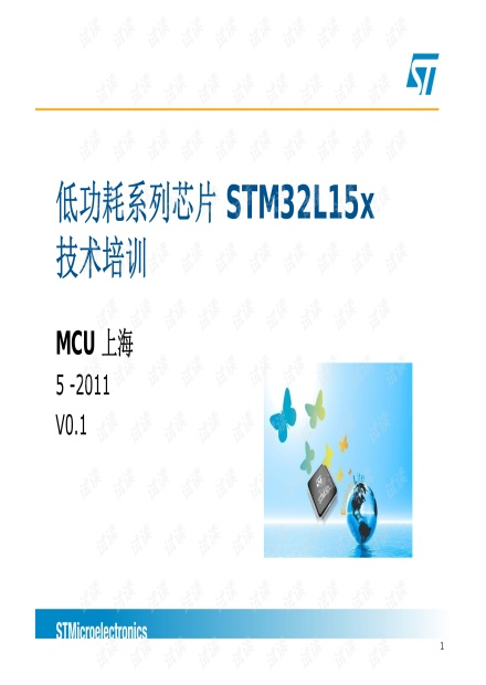 电子-STM32L15x01概述.pdf