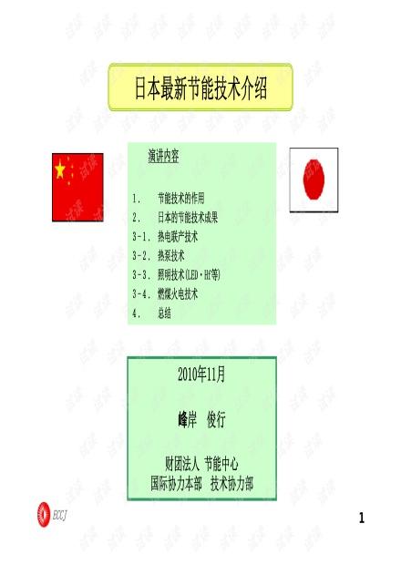 日本最新节能技术介绍.pdf