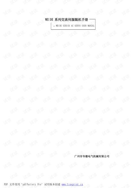 韦德伺服说明书.pdf